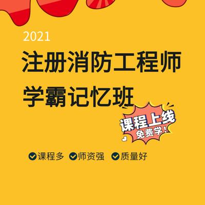 2021注册消防工程师 | 学霸记忆班