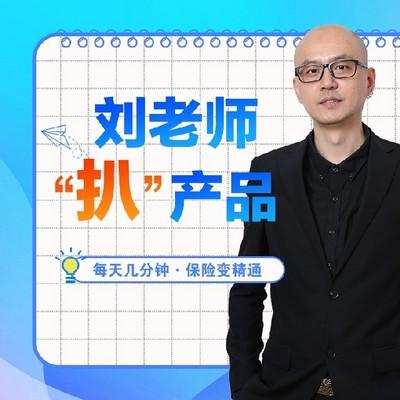 """刘老师""""扒""""产品"""