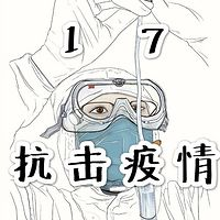 17抗击疫情