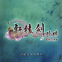 轩辕剑:轩辕剑外传online