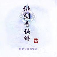 仙剑奇侠传:仙剑奇侠传四