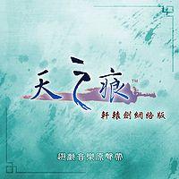 轩辕剑:天之痕online