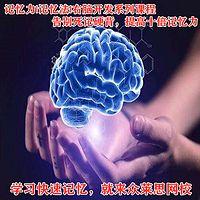 记忆力|最强大脑|记忆宫殿课程