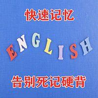 高效学习法+英语单词记忆