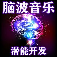最强大脑——增强注意力记忆力脑波音乐