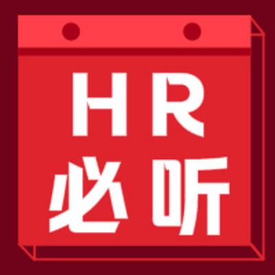 疫情期间劳动管理问题全解析!HR必听!