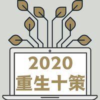 2020•重生十策