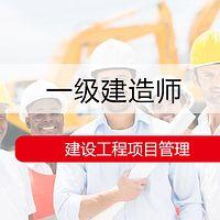 【备考2020】一级建造师-管理-宿吉南