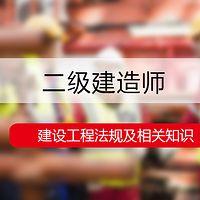 【备考2020】二级建造师-法规-王欣