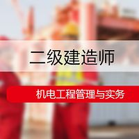 【备考2020】二级建造师-机电-王建波