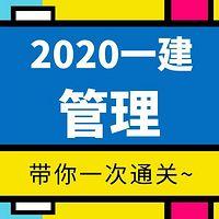 【2020一建】——管理