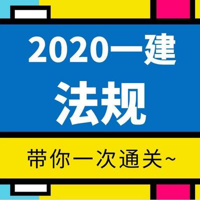 【2020一建】——法规