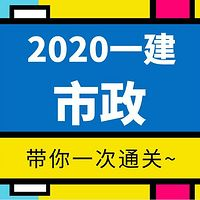 【2020一建】——市政