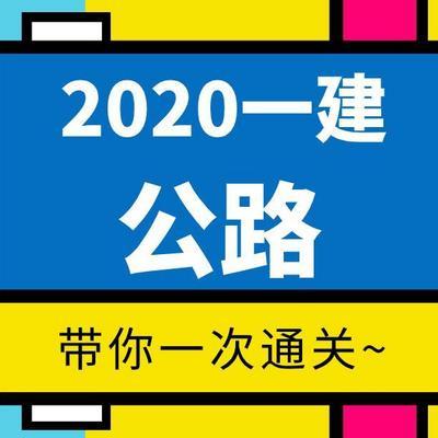 【2020一建】——公路