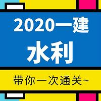 【2020一建】——水利