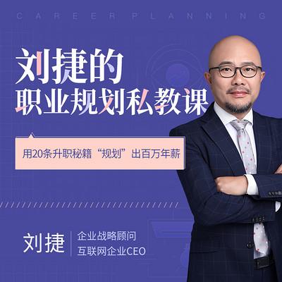 刘捷的职业规划私教课