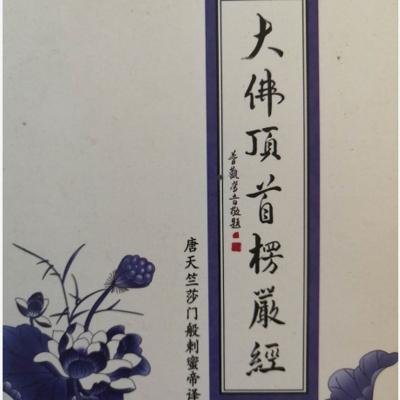 粤语~楞严经