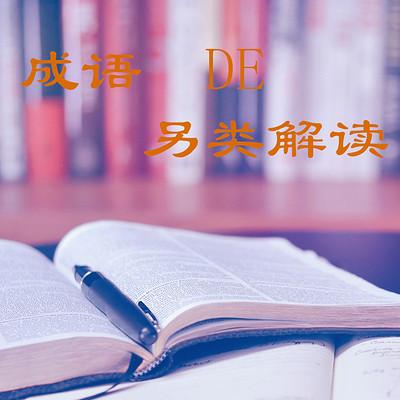 成语的另类解读
