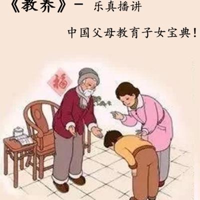 《教养》给中国父母的教子忠告