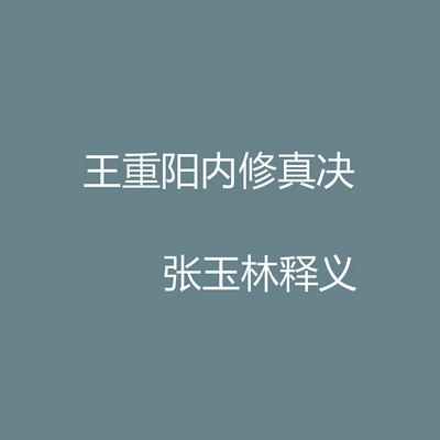 王重阳内修真决(张玉林释义)