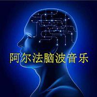 阿尔法脑波音乐增强记忆力开发右脑