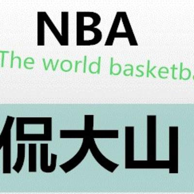 NBA侃大山