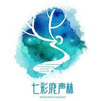 七彩鹿声林|山海经之十二生肖故事