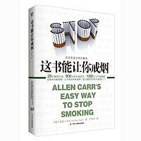 《这书能让你戒烟》以播带读版