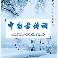 《中国古诗词》——原文译文皆是诗