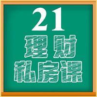 21理财投资频道