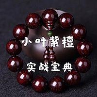 小叶紫檀收藏文玩手串实战宝典