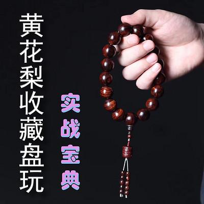 海南黄花梨收藏手串盘玩实战宝典