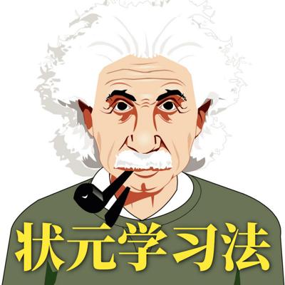 清华北大状元高效学习法