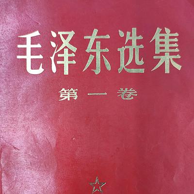 《毛选》第一卷