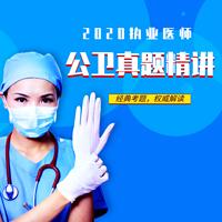 考试宝典| 公卫执业医师真题精讲