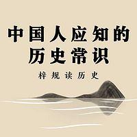中国人应知的历史常识