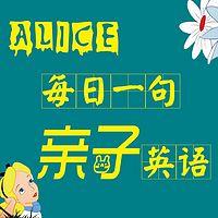 Alice每日一句亲子英语