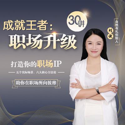 30节魅力提升课,打造个人职场IP