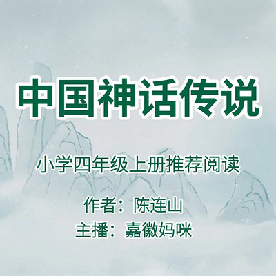 四年级上册:中国神话传说
