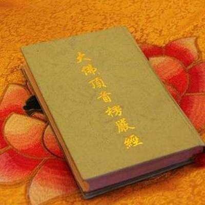 《大佛顶首楞严经》之七处征心十番显见