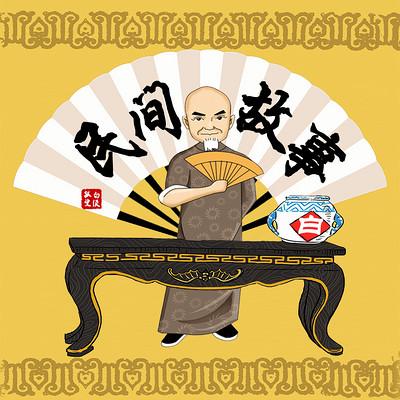 中国民间故事《奇闻轶事》演播:白须孤叟