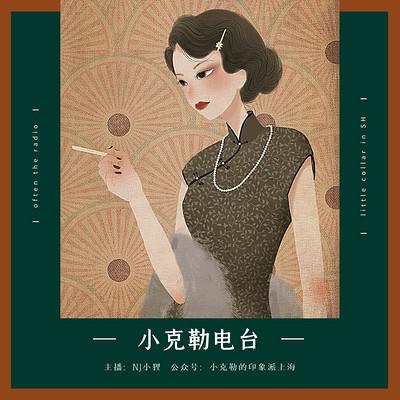 小克勒电台|说给爱上海的人听