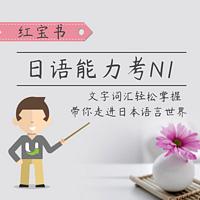 日语学习|每天五分钟轻松拿下N1