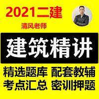 2021二建建筑 二级建造师建筑实务精讲