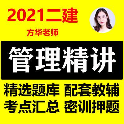 2021二建管理 二级建造师施工管理精讲
