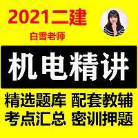 2021二建机电 二级建造师机电实务精讲