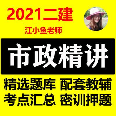 2021二建市政 二级建造师市政实务精讲