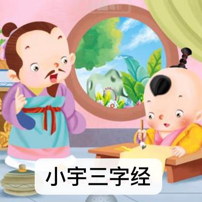 小宇三字经