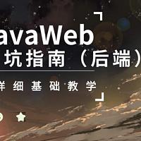 JavaWeb后端