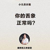 小儿舌诊精华版-连载课程